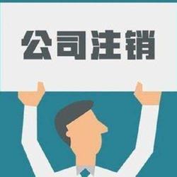 企业注销-企业注销过程-向企而创(优质商家)图片