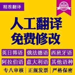 多中语言专业翻译图片
