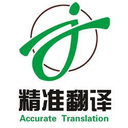 专业英语翻译图片