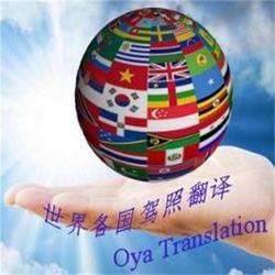 多种语言高端翻译图片