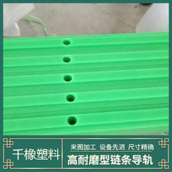 可来图定制机械设备用链条导轨 超耐磨U型链条导轨图片