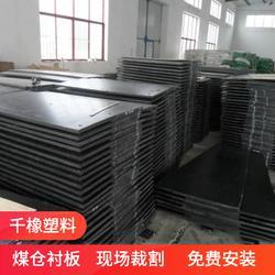 煤仓耐磨塑料衬板 千橡煤仓衬板 煤仓衬板厂家图片