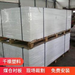 煤仓聚乙烯衬板A高分子聚乙烯衬板A聚乙烯耐磨不粘煤衬板图片
