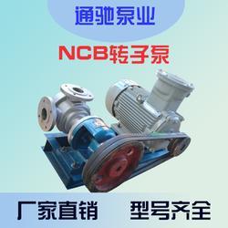 油泵厂家生产通驰片NCB内啮合转子泵 油脂输送泵图片