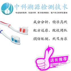 牙刷成分分析原料鉴定服务机构图片