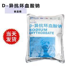 青岛价位合理的食品级防腐抗氧化剂厂家直销-北京食品级防腐抗氧化剂图片