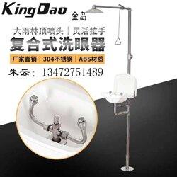 304不锈钢复合式洗眼器紧急冲淋式厂家直销图片