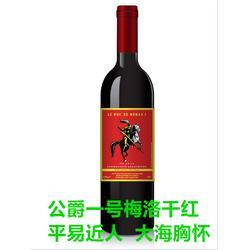公爵一号系列葡萄酒图片