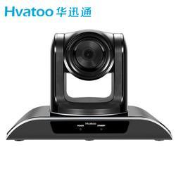 华迅通Hvatoo-X3-1080视频会议摄像机批发