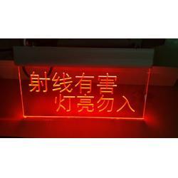批销射线有害-划算的射线有害灯亮勿入指示灯厂家直销图片