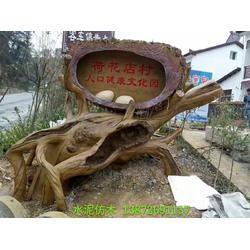 水泥仿木雕塑经久耐用-河北水泥仿木雕塑定做图片