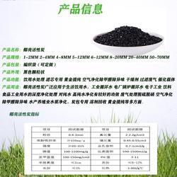 进口椰壳活性炭图片