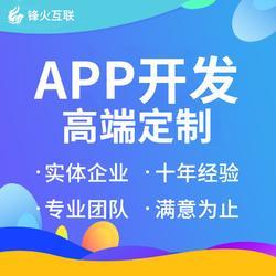 app软件开发 app定制开发 开发快成本低图片
