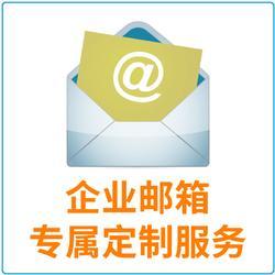 公司邮箱 网易企业邮箱 免费试用7天图片
