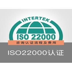 郑州ISO22000认证公司-专业的ISO22000认证公司图片