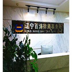 鞍山企业财务顾问-辽宁专业的财产顾问服务机构图片