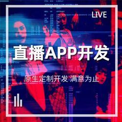 漯河直播app软件开发平台-直播app软件开发-盈和软件图片