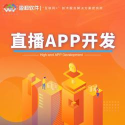 直播软件app开发-盈和软件-许昌直播软件app开发公司图片