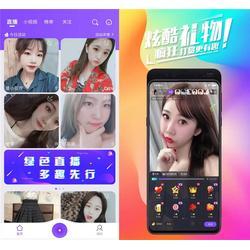 亳州专业的直播app软件开发公-盈和软件-直播app软件开发图片