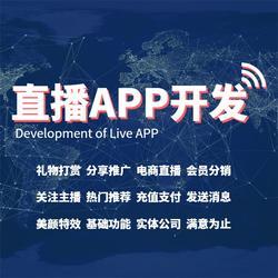 盈和软件-济源直播app软件开发公司哪家-直播app软件开发图片