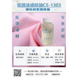 软吸了口�饣�冰感硅油 CS-1303图片