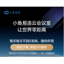 小鱼易连 云视频会议系统软件远程网络会议高清视频10方包年图片