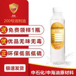 200号溶剂油-松香水-溶剂油