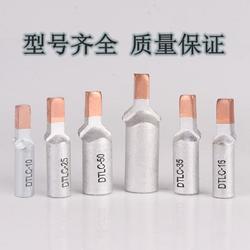 铜鼻子规格 铜铝端子 铜铝鼻子厂家 10平方C45铜铝插针图片
