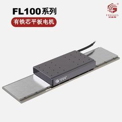 有铁芯平板电机线性马达电动推杆导轨滑台无刷电机FL100系列图片