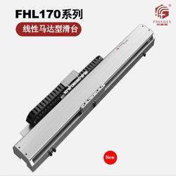 线性马达型滑台直线电机模组FHL170图片