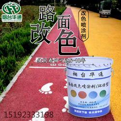 彩色路面改色剂喷涂多余颜色如何清洗图片