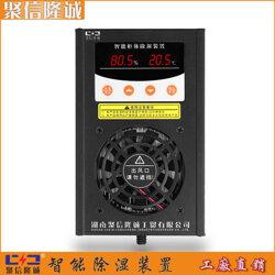 工具柜中文除湿机 JXCS-D120W 性能可靠-聚信除湿装置图片