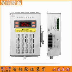 配电箱无线除湿装置JXCS-R100W-聚信除湿机图片