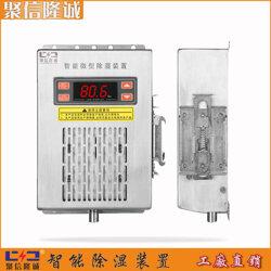 充电柜智能防潮装置JXCS-A60T品质优良-聚信除湿装置图片
