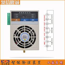 小型开关柜除湿装置JXCS-K60W性价比高-聚信除湿装置图片