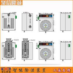 机柜通讯抽湿机JXCS-I30T厂家代工-聚信除湿装置图片