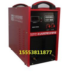 矿山专用电焊机ZX7-500D逆变直流交流660V/1140V电焊机图片