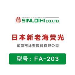 日本新老海荧光颜料FA-203替代Dayglo荧光颜料MP-RD5515红色图片