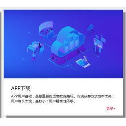 如何让App下载量实现飞跃增长?青蟹带你解读线下流量的那些事儿
