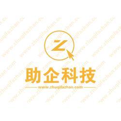 网站开发公司、助企科技、嘉兴市网站开发图片