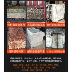 百辉环保机械 单缸废纸液压打包机-废纸液压打包机图片