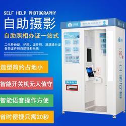 自助照相点 证件照 自助拍照机 自动证件照机器图片
