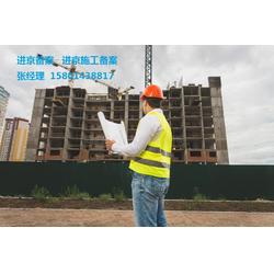 进京施工备案如何办理外省建筑企业进京备案手续流程图片