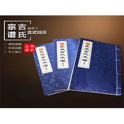 浙江宣纸家谱-专业的宣纸家谱资讯图片