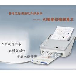 报价合理的智能扫描阅卷王-文瀚公司质量好的试卷扫描仪