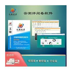 测评阅卷系统生产定制 大学网上阅卷系统图片