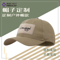 网帽透气鸭舌帽刺绣棒球帽定制夏季帽子户外休闲遮阳帽 帽仕嘉图片