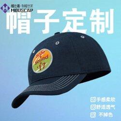 帽子定做女士防晒帽子太阳帽运动户外鸭舌帽定制棒球帽图片