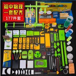 生本物理实验器材、沈阳物理实验器材、生本科技(浙江)图片