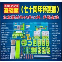 生本科技(浙江)、物理电路实验器材套装、攀枝花电路实验器材图片